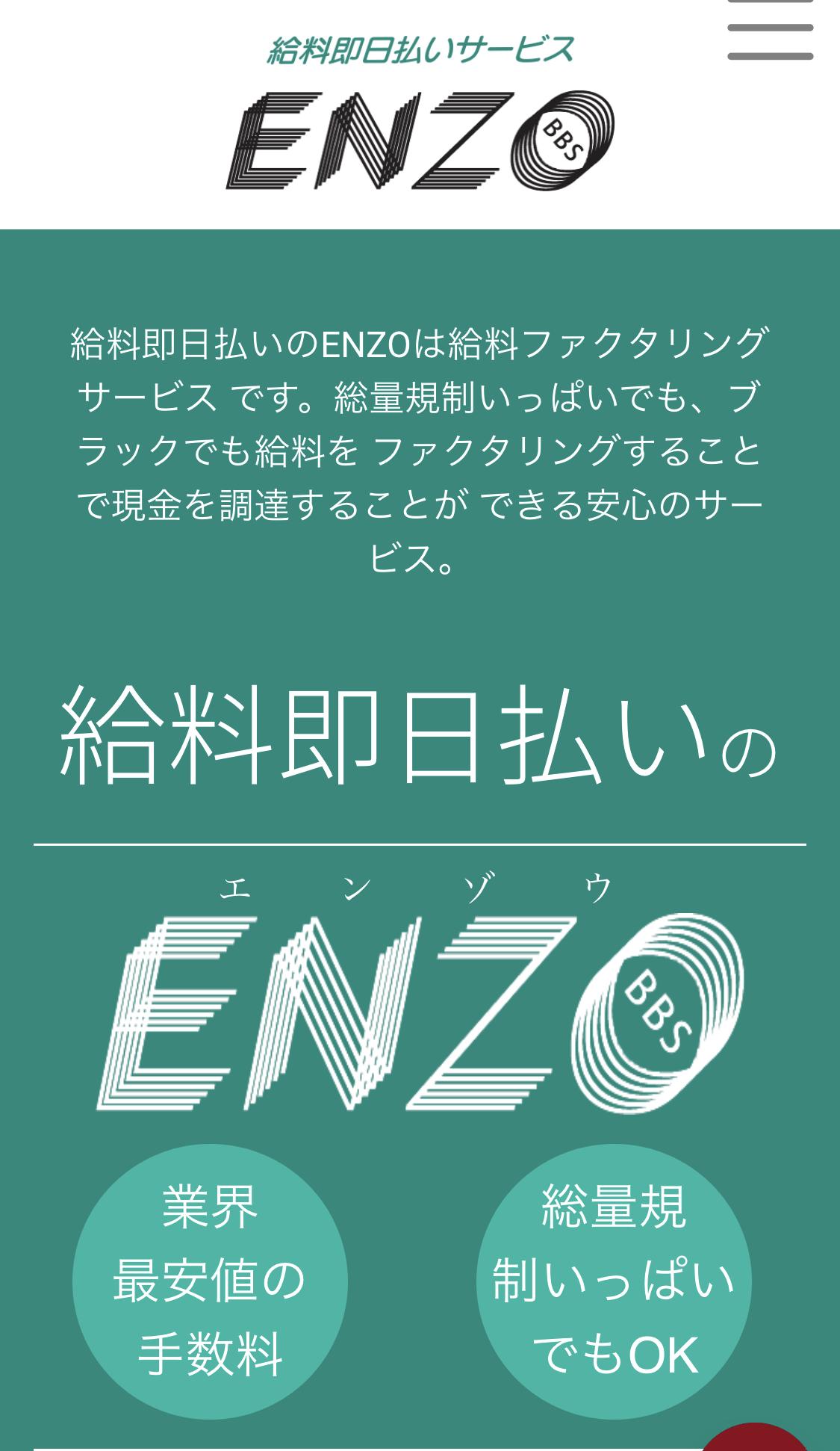 ファクタリング enzo 給料